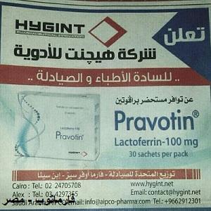 إعلان شركة هيجنت للأدوية فى الصحف المصرية عن توافر اكياس برافوتين