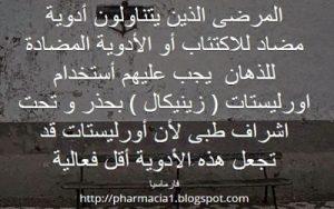 زينيكال و الأدوية المضادة للإكتئاب