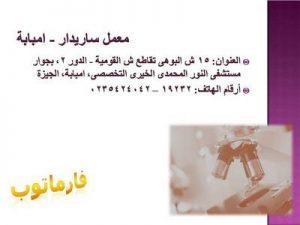 معمل ساريدار - امبابة