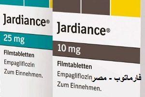 جارديانس أقراص علاج السكر عن طريق الكلى فارماتوب