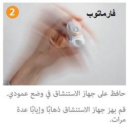 كيف تستخدم بخاخ فلوتيفورم - الخطوة الثانية
