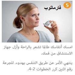 كيف تستخدم بخاخ فلوتيفورم - الخطوة الخامسة