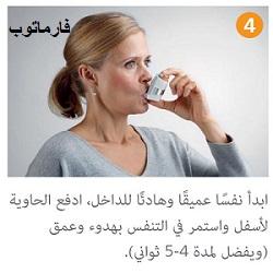 كيف تستخدم بخاخ فلوتيفورم - الخطوة الرابعة