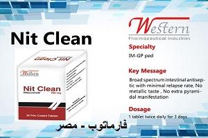 نت كلين Net Clean أقراص لعلاج الإسهال و النزلات المعوية