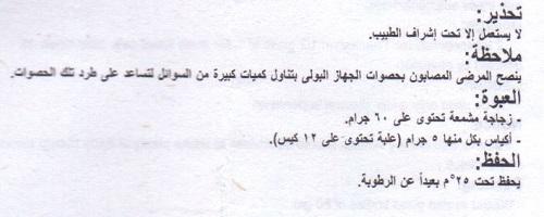 بروكسيمول مركب حبيبات فاورة - تحذيرات و ملاحظات