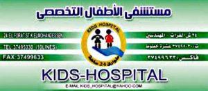 مستشفى الأطفال التخصصى - مستشفى كيدز