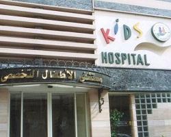 مستشفى الاطفال التخصصى الفرع الرئيسى بالمهندسين شارع الفرات