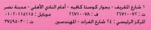 مستشفى الاطفال التخصصى فرع مدينة نصر