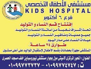 مستشفى الاطفال التخصصى - فرع 6 اكتوبر