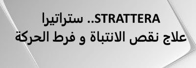 أضرار دواء ستراتيرا STRATERA لعلاج نقص الانتباة و فرط النشاط