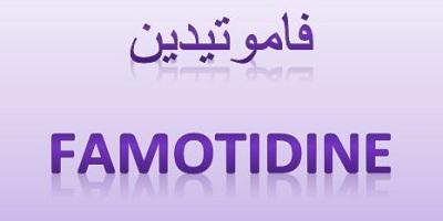 فاموتيدين - معلومات تهمك