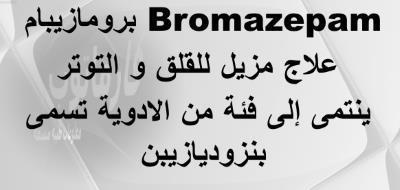معلومات عن برومازيبام ..عقار التوتر و القلق