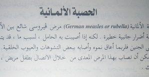 الحصبة الألمانية ♀ موسوعة المرأة الطبية
