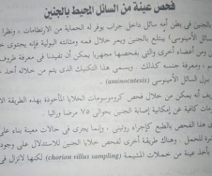 فحص السائل الامينوسى ♀ موسوعة المرأة الطبية