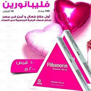 فليبانورين أقراص - FLIBANORIN - الحبة الروز