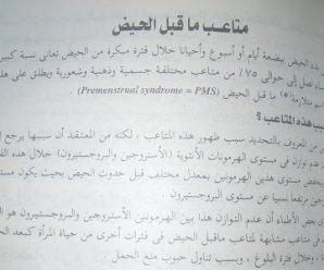 متلازمة ما قبل الحيض♀ موسوعة المرأة الطبية