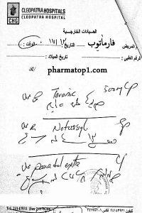 أدوية نزلة شعبية التهاب الشعب الهوائية فارماتوب