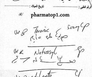التهاب القصبات والشعب الهوائية- روشتة تدريبية رقم 13