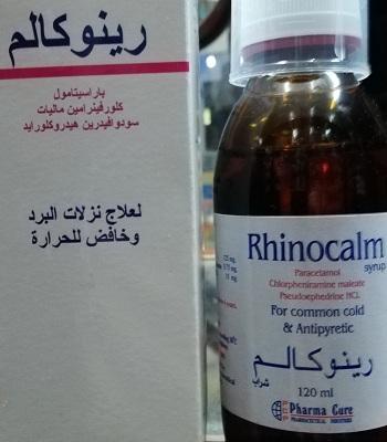 زبون تطويق طباشير ادوية السخونة للرضع Comertinsaat Com