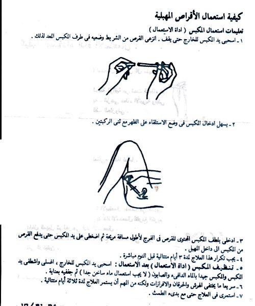 كيفية استخدام اللبوس المهبلي داخل المهبل