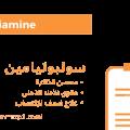 سولبوتيامين محسن المزاج و مقوى الذاكرة
