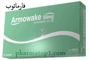 ارموويك اقراص- لعلاج الخمول والنوم الزائد
