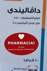 داڤاليندى… فيتامين د الصناعى/  كوليكالسيفيرول