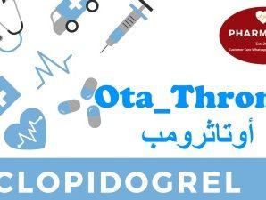 أوتاثرومب – 75 ميلجرام كلوبيدوجريل