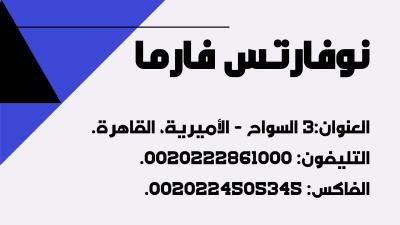 Novartis pharma contacts