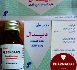 ديدال… دواء طارد للديدان واسع الطيف