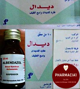 ديدال دواء طارد للديدان واسع الطيف فارماتوب