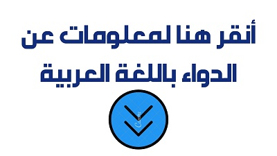 For-Arabic-Information