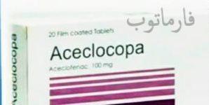 اسيكلوكوبا أقراص- مسكن للألم ومضاد للروماتيزم