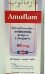 اموفلام اقراص- مضاد للالتهابات، مضادر للروماتيزم، مسكن للألم