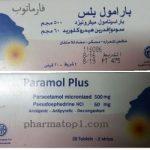 بلس اقراص Paramol plus tablets