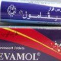 سيفامول أقراص فوارة …. فيتامين سي + باراسيتامول لتحسين كفاءة المناعة وتخفيف اعراض البرد والانفلونزا