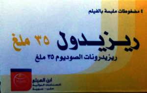 Risedol is RISEDRONATE SODIUM tablet by IBN-ALHYTHAM- SYRIA