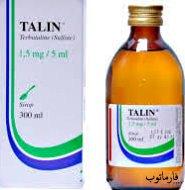TALIN 1.5MG-5ML SYRUP