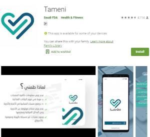 Tameni App - KSA